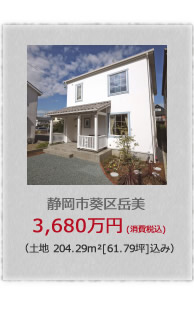 静岡県静岡市の工務店Sanki Haus(サンキハウス)コンセプトハウス01静岡市葵区岳美外観
