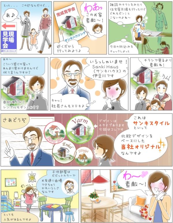 静岡県静岡市の工務店Sanki Haus(サンキハウス)・マンガ1